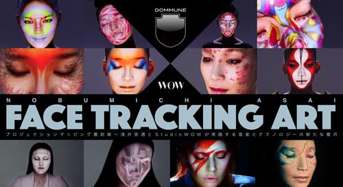 DOMMUNE/「Face Tracking Art / プロジェクションマッピング最前衛」