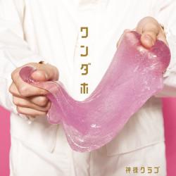 kamisamaclub_cover